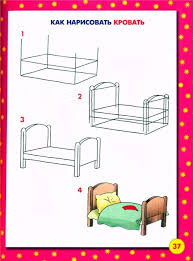 How To Draw A Bed Drawing Classes And Lessons For Kids Draw Our House Sofa Bed