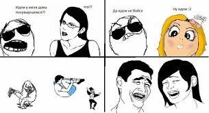 Fuuuu Meme Face - fuuuu