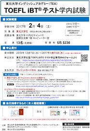 語学学習 語学試験 東北大学
