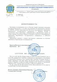 Authorization Letter Sample For License Renewal 59 authorization letter license how to verify a weibo