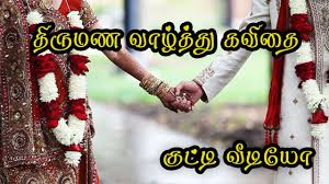 wedding wishes editing wedding wishes anniversary wishes kutty kavithai kutty in