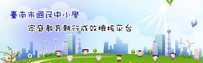 si鑒e du pcf 臺南市國民中小學家庭教育評鑑平台