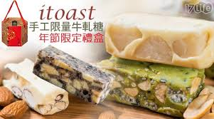 騅iers cuisine itoast愛吐司 年節限定手工牛軋糖 綜合口味 禮盒組 400g 限時限量