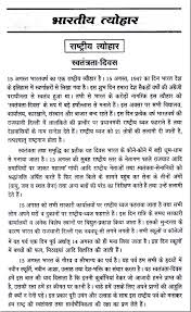short essay writing samples short essays short essay on the independence day of in hindi short essay on the independence day of in hindi