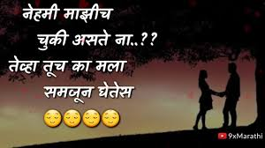 Best Love Letter For Him In Marathi