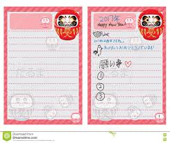 Note Sheet Template Daruma Wish Note Sheet Template Stock Vector Image 74760721