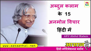 inspirational quotes for success education apj abdul kalam quotes in hindi 15 most inspirational quotes of