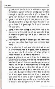 vastu in hindi vastu shastra in hindi vastu tips in hindi