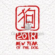 chinese new year 2018 dog art greeting card gl stock images
