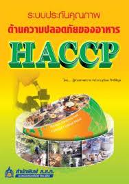 haccp cuisine ระบบประก นค ณภาพด านความปลอดภ ยของอาหาร haccp meb e book โดย ผศ