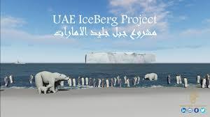emirates bureau emirates iceberg project مشروع جبل جليد الإمارات