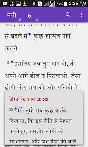 hindi study bible nt android apps google play