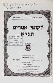 the rebbe book מורשת מכירות פומביות the book of the given by the