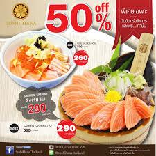 hana japanese cuisine มาลองอ กคร งก บ sushi hana pantip