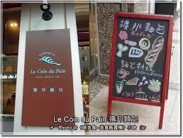 la chambre d 馗oute magritte 午茶 台北 內湖 擴邦麵包le coin du 哈美食 美食販賣機 請投