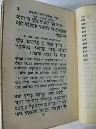 pocket siddur pocket siddur metal early israeli palestine prayer book ashkenaz