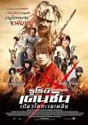 ดูหนัง รูโรนิ เคนชิน เกียวโตทะเลเพลิง hd ซูม พากย์ไทย Rurouni ...