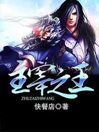 Read Light Novels Online Read King Of Gods Light Novel Online Novelv