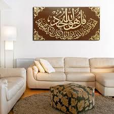 Islamic Home Decor Uk Islamic Wall Hanging Frames Interior Home Design Home Decorating