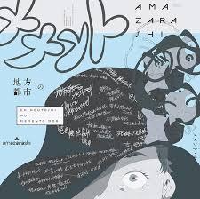 Memento Mori - cdjapan chiho toshi no memento mori regular edition amazarashi
