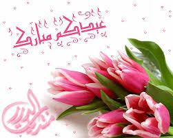 عيدك فطر سعيد  Images?q=tbn:ANd9GcQg4F2Zj9FdQbHwhQIA3lkmO8_1K9la0faT3gIv6bxl5vDSYxlL