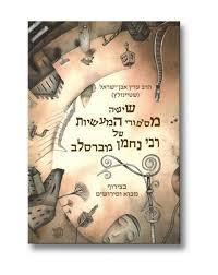 adin steinsaltz books rabbi adin steinsaltz six stories of rabbi nachman of bratzlav