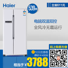 Haier French Door Refrigerator Price - cheap haier double door fridge find haier double door fridge