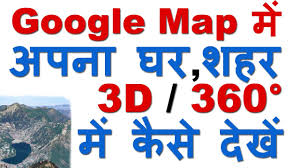 Time Zone Google Map by How To View My Home City In Google Map 3d View Google Map 360