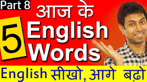 आज क 5 words learn vocabulary words with