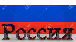 Cuban Flag Meaning Cyrillic Characters Made Of Dark Metal Meaning Russia In Front