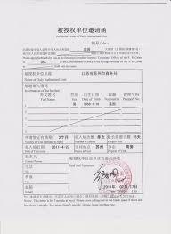 sample invitation letter for visa sample invitation letter for multiple entry visa canada wedding