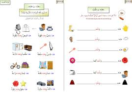 resources to learn arabic language beginner u0027s library