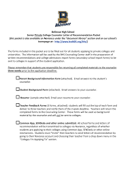 private college letter of recommendation packet