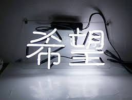 new beer neon signs neon sign chinese meaning u0027hope u0027 lamp light
