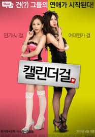 film semi full film semi calendar girl 2016 full subtitle indonesia download