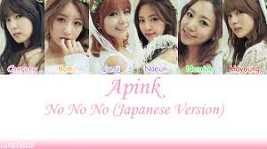 apink 에이핑크 nonono のーのーのー japanese ver lyrics
