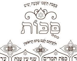 sukkah decorations diy sukkah etsy