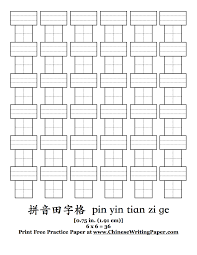 primary writing paper with picture tian zi ge paper field grid paper pdf png printable download tianzige pinyin wide png