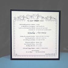 bat mitzvah invitations with hebrew invitations jerusalem on backing invitations 1 2 3