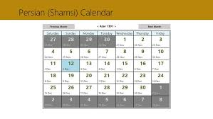 afghan calendar 1393 calendar windows 8 apps on brothersoft