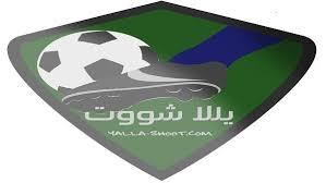 Yalla Shoot مشاهدة مباريات اليوم اكتب في جوجل يلا يلا شوت Yalla Shoot