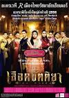 """ละครเวที """"เลือดขัตติยา"""" (แลกคะแนน)* > Muang Thai Smile Club ..."""