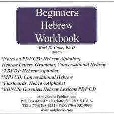 Flashcards Hebrew Hebrew Greek Studies U2013 Andybooks