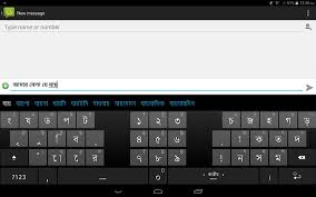 ridmik keyboard apk free productivity app for android - Avro Keyboard Apk