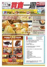plats cuisin駸 bio easytrade weekly 買賣一週 0514 by easytrade weekly issuu