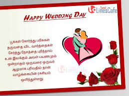 wedding wishes in tamil 10 wedding day wishes greetings quotes in tamil tamil linescafe
