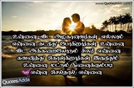 quotes for husband in tamil image quotes at relatably