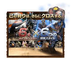 watch monster truck videos online free monster hunter xx brave style video footage pics confirmed