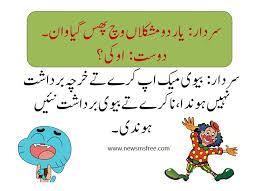 funny pathan punjabi urdu facebook sms 2017 newsmsfree