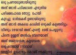 wedding quotes malayalam heart touching images with quotes quotes 4 you